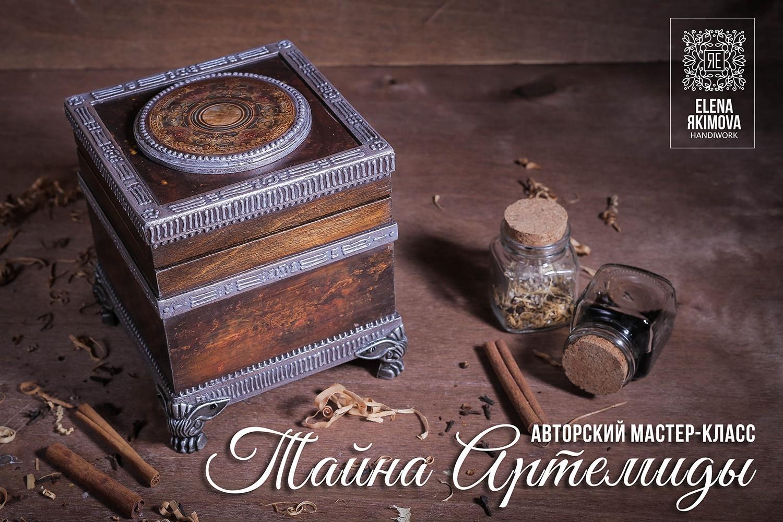 taina-artemidy