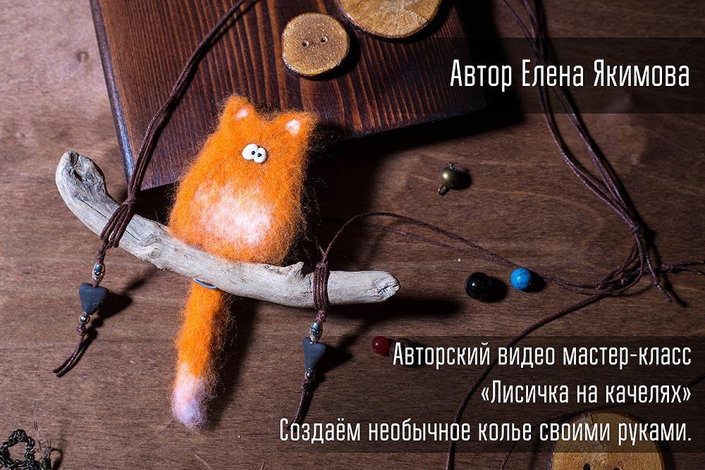 kole-lisichka-na-kacheljah-avtorskij-video-master-klass