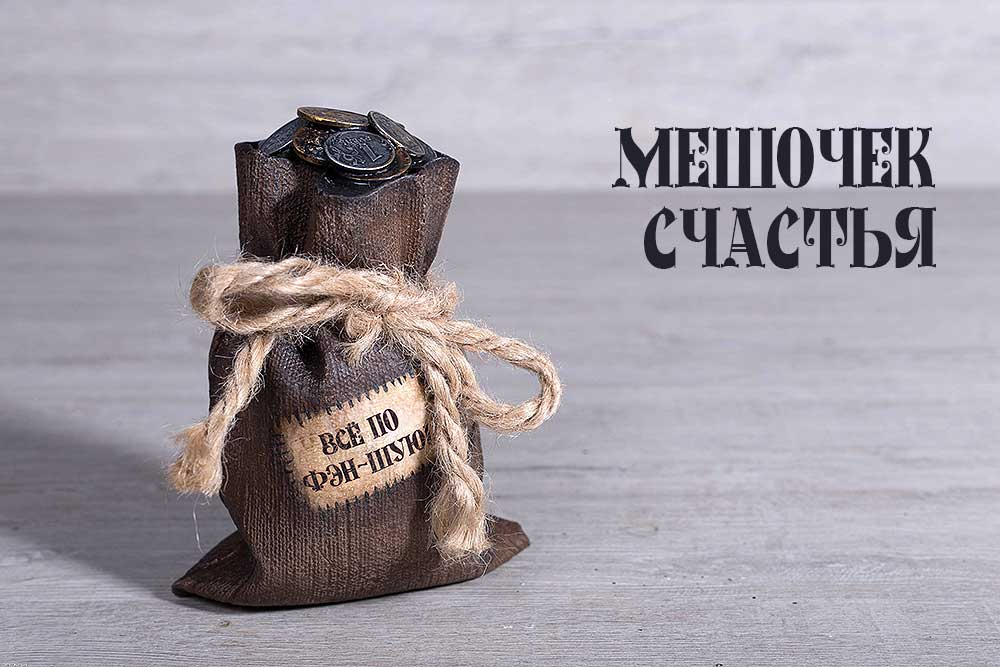 prikolnyj-podarok-svoimi-rukami-video-mk-meshochek-schastja