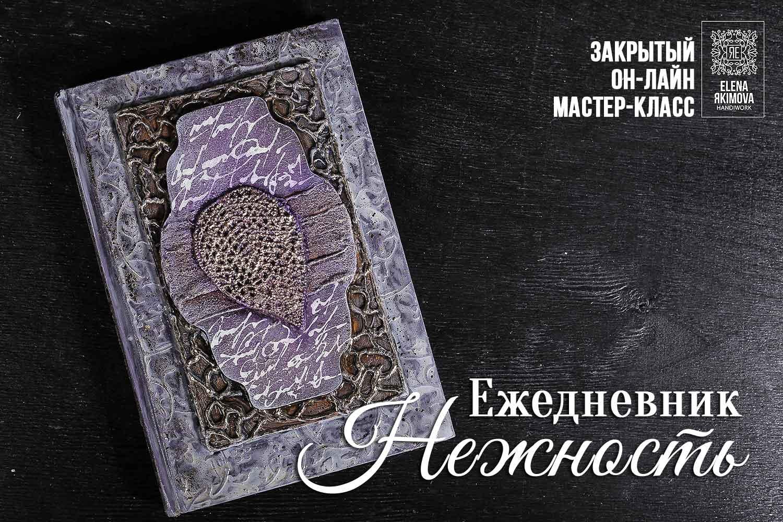 dekor-ezhednevnika-nezhnost-zapis-zakrytogo-on-lajn-mk