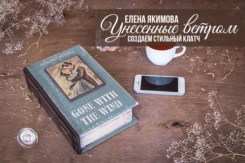 sozdajom-stilnyj-klatch-foto-video-mk-unesennye-vetrom
