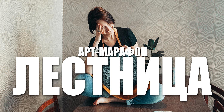 lestnica-art-marafon-3-stupen-muzhskoe-i-zhenskoe